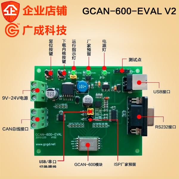 GCAN-600-EVAL V2 placa de desenvolvimento módulo decodificador suite de dados do veículo OBD CAN bus interface duas desenvolvimento 15765 protocolo