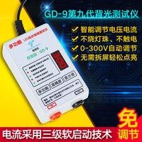 Split Free TV Backlight Lamp Lamp Panel LCD Screen Test Instrument Maintenance LED Test Tool