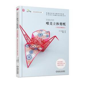 Хама Naofumi Эстетическая 3D Бумага-срез оригами с полноцветным шаблоном Бумажная книга ручной работы DIY бумажная художественная книга