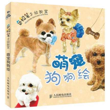 Chinese Color pencils drawing tutorial books animal painting book- - Dog