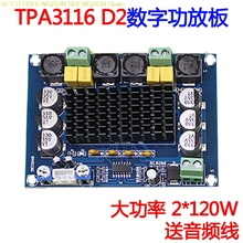 NEW XH-M543 high power digital amplifier board TPA3116D2 audio module Dual channel 2*120W