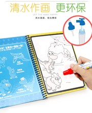Baby Kids Drawing Board Toys Magic Water Book Water Coloring Magic Painting Books Early Childhood Cartoon Animals Cognitive Toy(China)
