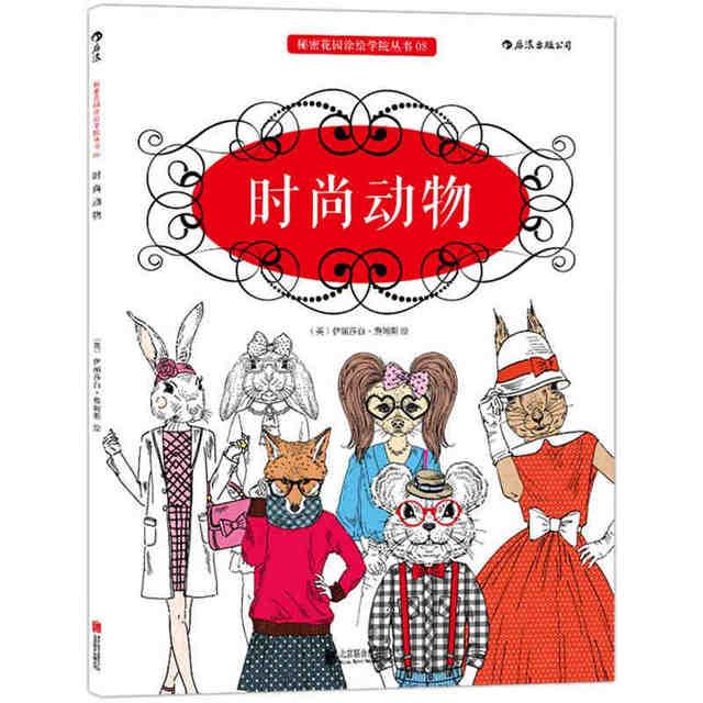 Mode Tier Färbung Bücher Für Erwachsene Kinder Stress Graffiti ...