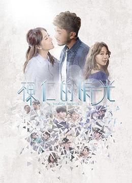 《栋仁的时光[国语版]》2018年香港喜剧,爱情,科幻电视剧在线观看