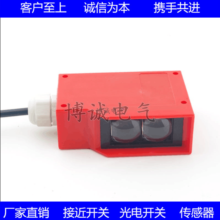 Spot Ultra-long Distance Photoelectric Switch E3K100-7M Diffuse Reflection Sensor Car Washer
