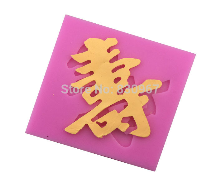 Chinese Character Shou Longevity Meaning Blessing Birthday
