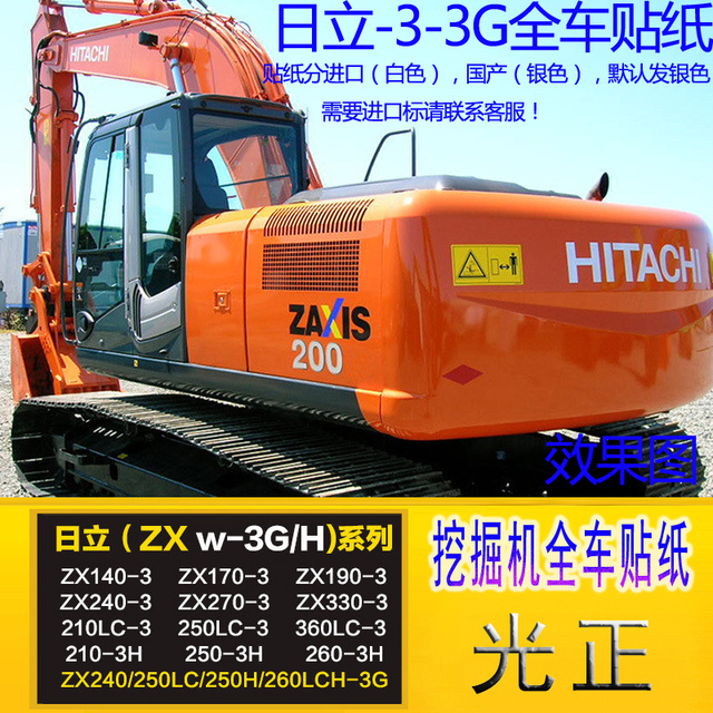 Bagger aufkleber für Hitachi ZAX200/210/240/250/270/330/350/360 3 3G