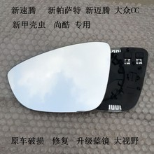 forOld new MAGOTAN special white Jinglan MAGOTAN vision mirror anti glare rearview mirror mirror reflection lens