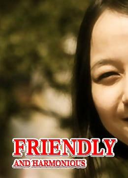 《和气蔼蔼》2006年韩国剧情电影在线观看