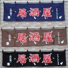 Nueva izakaya Pub japonés Sushi cortina cortina de puerta del estilo de japón decoración de la cortina logotipo personalizado cortina de tela