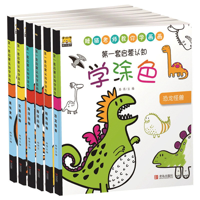 6pcs/set Food / Transportation / Animal Colouring Book For Children Relieve Stress Kill Time Graffiti Painting Drawing Art Book