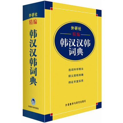 Chinese Korean Dictionary Book,learning Chinese Character Hanzi Book