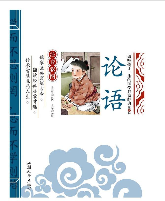 Лунь юй китайская книга, классический китайский культур история чтения для детей, мандарин Pin Yin пиньинь обучения книги