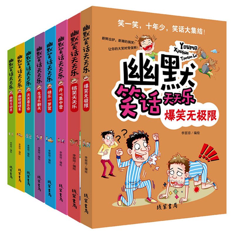 8Pcs/set Humorous Short Stories Collection Chinese Comic Books Funny Story/ Jokes Books Simplified Chinese No Pinyin