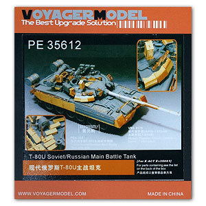 KNL HOBBY Voyager Model PE35612 T-80U main battle tank upgrade with metal etching (X-ACT) цена