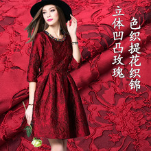 50x150cm European American spring summer elegant dark grain rose jacquard fashion fabrics luxury dress puffa skirt coat clothing