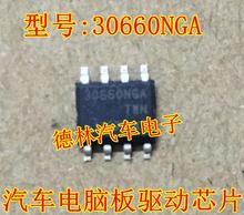 10pcs/lot AMIS30660CANH2RG AMIS30660CANH2R 30660NGA SOP-8 IC free shipping op07g op07 sop 10pcs lot ic