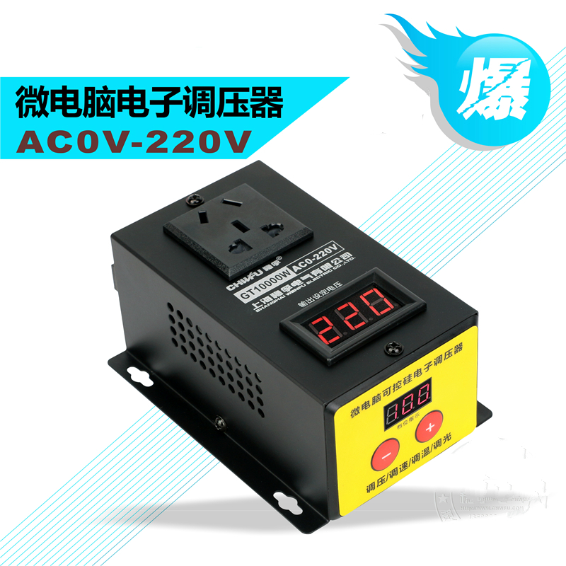 10000W high power thyristor electronic regulator, motor fan, variable speed governor, thermostat 220V 4000w high power thyristor electronic volt regulator speed controller governor
