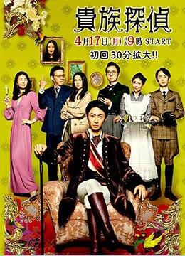 《贵族侦探》2017年日本剧情,喜剧,悬疑电视剧在线观看
