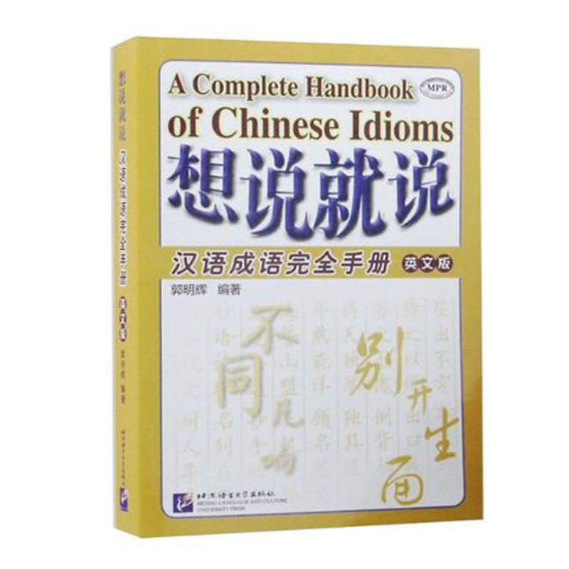 A Complete Handbook Of Chinese Idioms In English