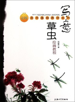 Cordyceps freehand drawing tutorials Chinese Painting BookCordyceps freehand drawing tutorials Chinese Painting Book