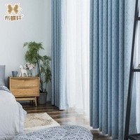North Europe Ins Style Light Blue Drapes Luxurious Jacquard Pop Texture Cashmere like Curtains Window for Living Room Bedroom