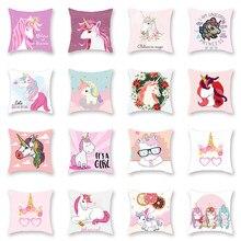 2019 unicornio sofá fundas decorativas para cojín de dibujos animados cojín de asiento silla decoración para el hogar funda de almohada