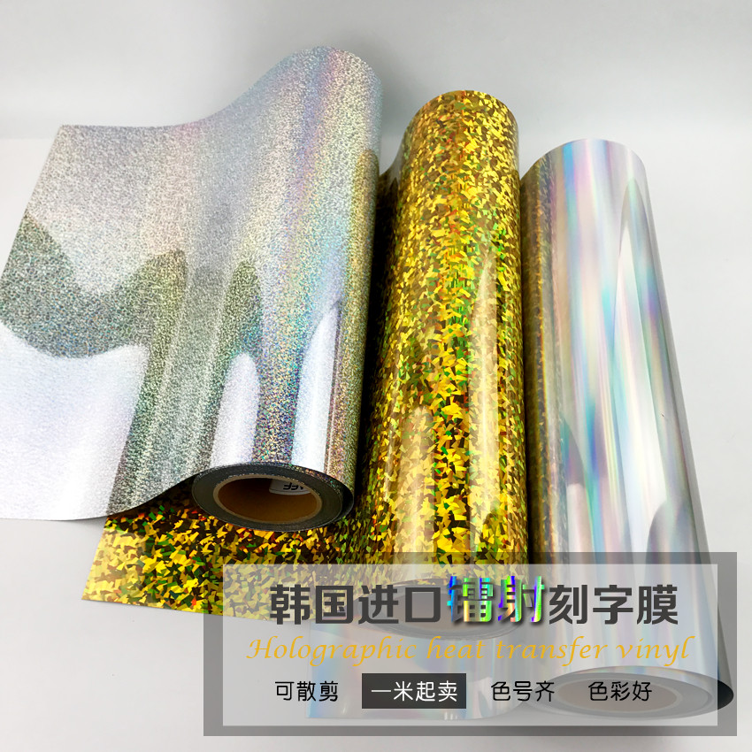 0.5mx1m/roll 22 Colors Holographic Heat Transf For T Shirts High Quality Heat Transfer Vinyl For Clothing  Iron On Vinyl