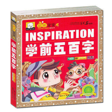 Chinese characters Book : Learn 500 Chinese characters with pinyin English and pictures for kids children early educational book chinese stroke dictionary with 2500 common characters for learning pinyin making sentence language educational tool book
