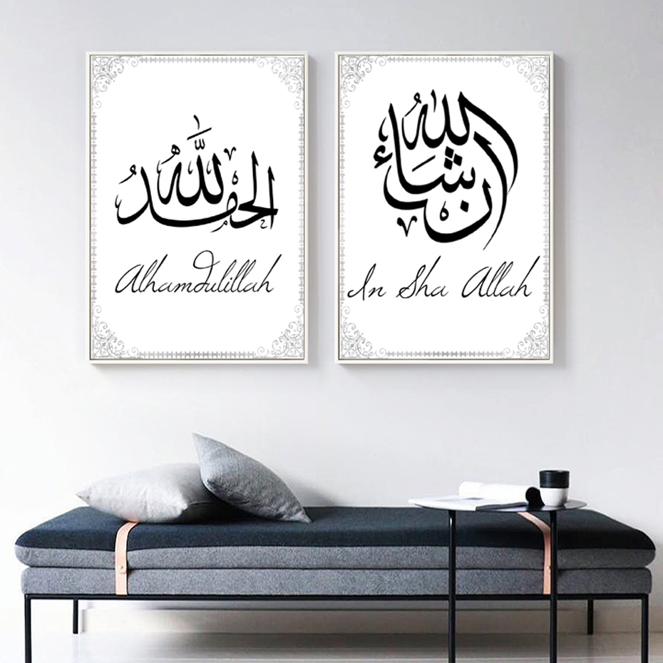 Image 2 - Modern Islamic Wall Art  Alhamdulillah Canvas Paintings Muslim  Posters and Prints Interior Pictures for Living Room Home DecorPainting