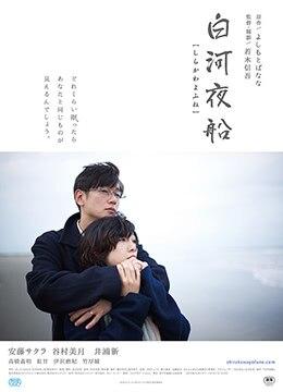《白河夜船》2015年日本剧情电影在线观看