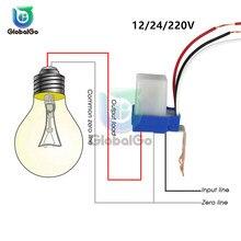Автоматическое включение/выключение Переключатель DC 12 V 24 V AC 220 V 10A дорожный уличный фотоэлемент для освещения Контрол