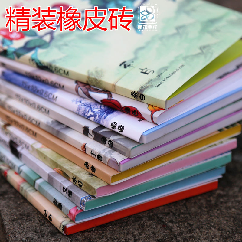 15*10*0.6cm hardcover sandwich engraved rubber tile seal rubber band double thin section chinese wind packaging gifts preferred haruki murakami journey hardcover chinese edition