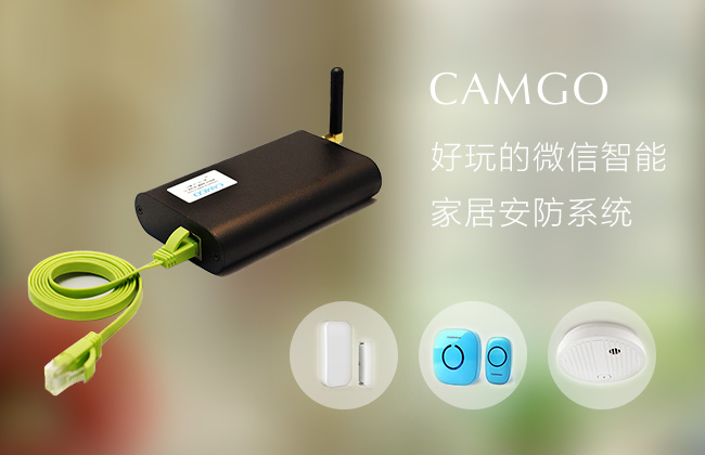 Watchdog WeChat security dual band compatible with traditional sensors industrial stable smart security