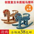 XXXG Zakka Mini nostalgia Trojan model small wooden ornaments rocking horse toy doll accessories BJD chair