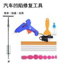 2 in 1 Slide Hammer Dent Puller Kit Car Paintless Dent Repair Hail Removal Kit PDR Tool 18 PCS
