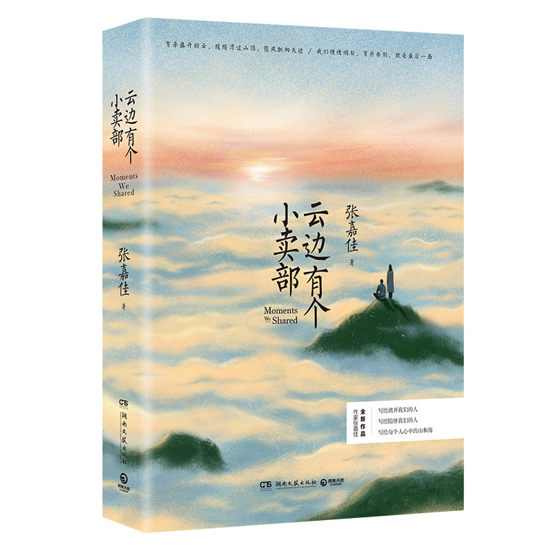 new hot Youth novel Cloud edge there is a small shop chinese book for adult image