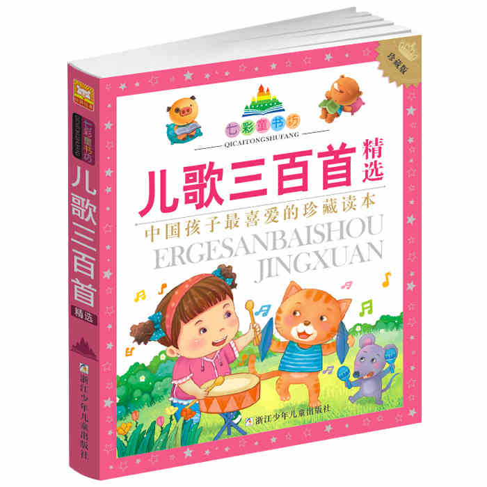 Three Hundred Songs Song Rhymes Daquan Children Learning Chinese Characters HanZi PinYin Mandarin Book For Children  Age 1 - 4