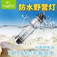 Youyang LED Waterproof Outdoor Emergency Lamp Household Portable Charging Lamp Illumination Lamp With Bright Spot