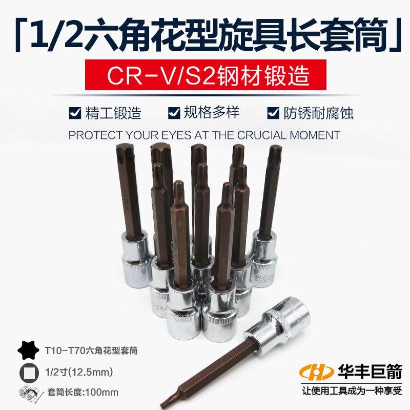 1/2 inch T20 T60 Drive Extra Long Torx Bit Socket Nuts Set