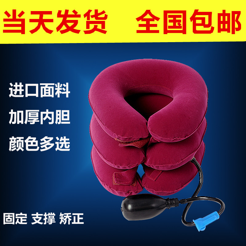 Pile Cervical Traction Apparatus Medical Journal Tuohu Neck Inflatable Swan Collar