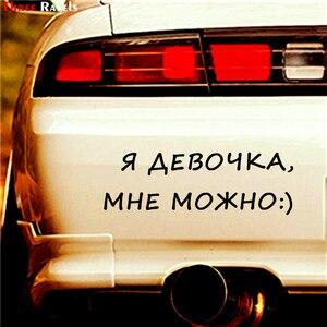 Image 5 - שלוש Ratels TZ 1302 #10*30cm 1 4 חתיכות אני ילדה, אני יכול :) מדבקות לרכב מצחיק רכב מדבקה אוטומטי מדבקות