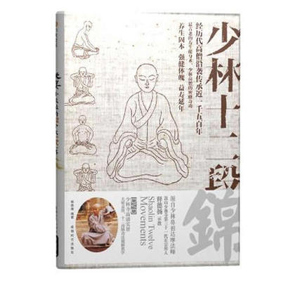 Shaolin Kungfu Wushu Book Shaolin Twelve-sectioned Exercise Written By Shi De Yang