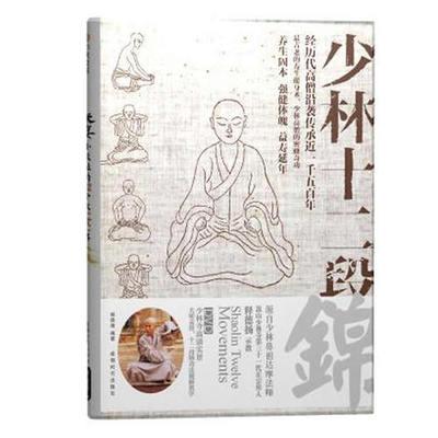Shaolin Kungfu Wushu Book Shaolin Twelve-sectioned Exercise Written By Shi De Yang