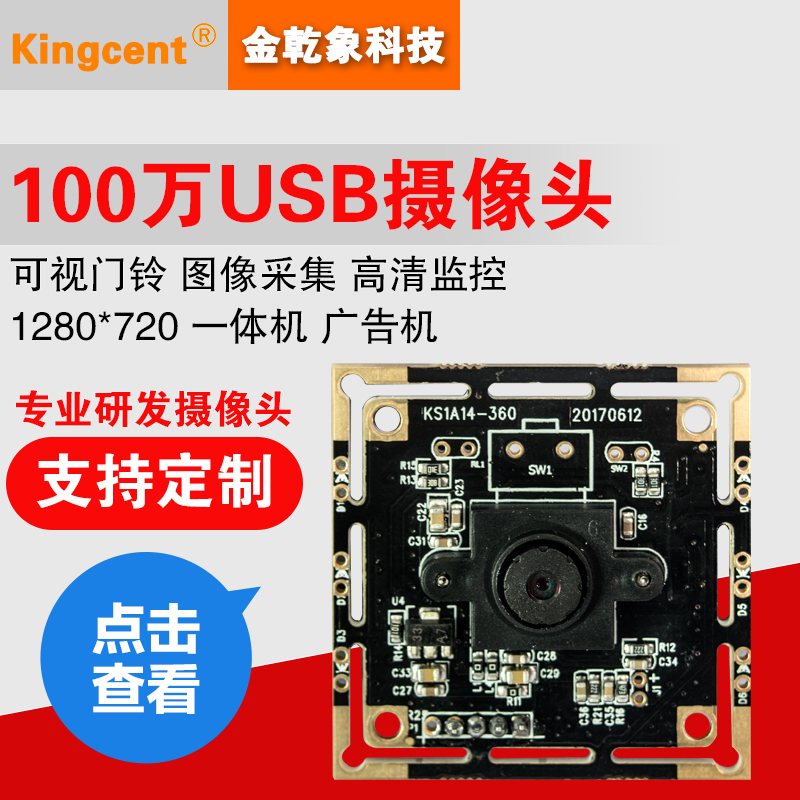 1 Million Free Drive HD USB Camera Module 720P All-in-one Advertising Machine Visual Doorbell Image Acquisition bluelover m2200 free drive usb hd 9 0 mp camera black