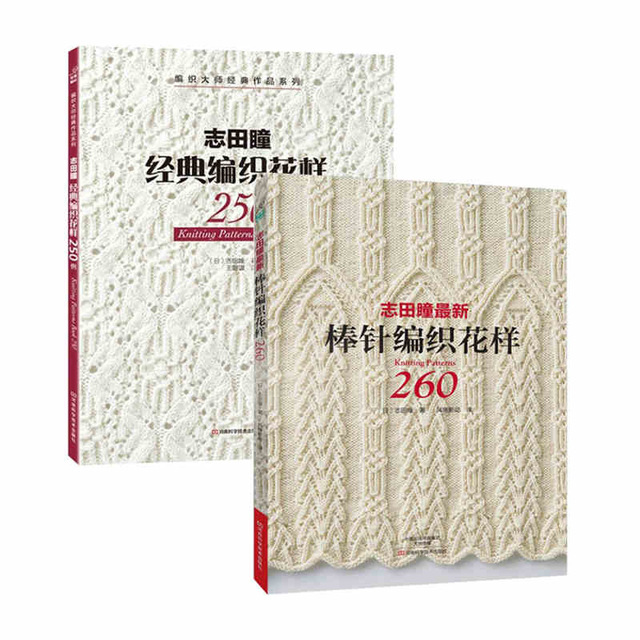 2PCS/LOT Knitting Patterns Book 250 / 260 BY HITOMI SHIDA Japanese Classic weave patterns Chines edition(China)