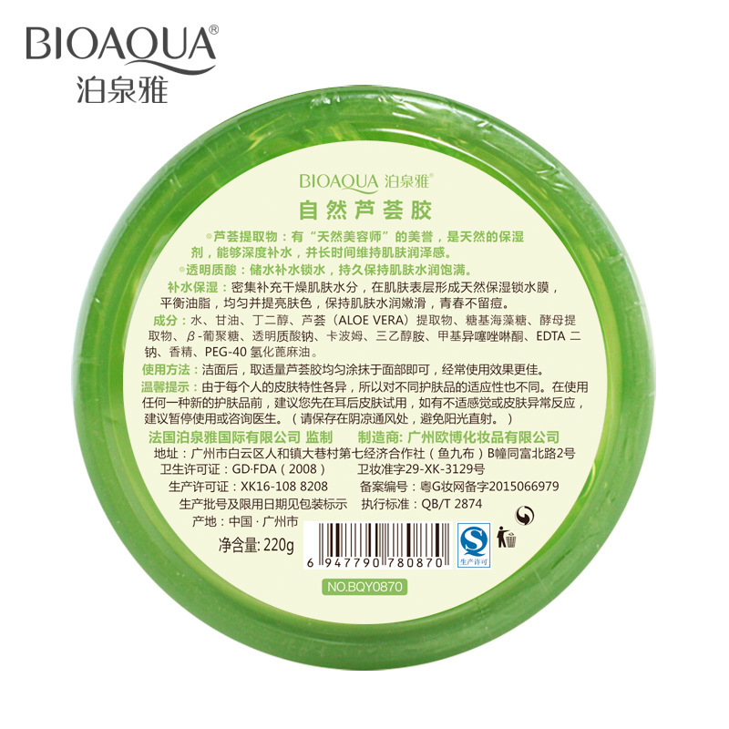 BIOAQUA Natural Aloe Vera Smooth Gel Acne Treatment Face Cream for Hydrating Moist Repair After Sun 220g in Facial Self Tanners Bronzers from Beauty Health