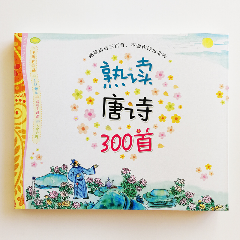 Read 300 Tang Poems Picture Book Chinese Edition Big Simplified Chinese Characters with Pinyin for Chinese Children chinese erotic poems