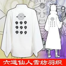 Аниме Наруто косплей костюмы ХОКАГЕ Ootutuki Hagoromo косплей одеяние Любовник халат унисекс Шифон хэллоуин Бесплатная доставка