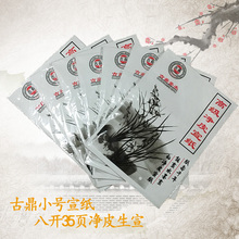Сюань рисовая каллиграфии количество китайской живописи высокое практика бумага шт./упак. бумаги